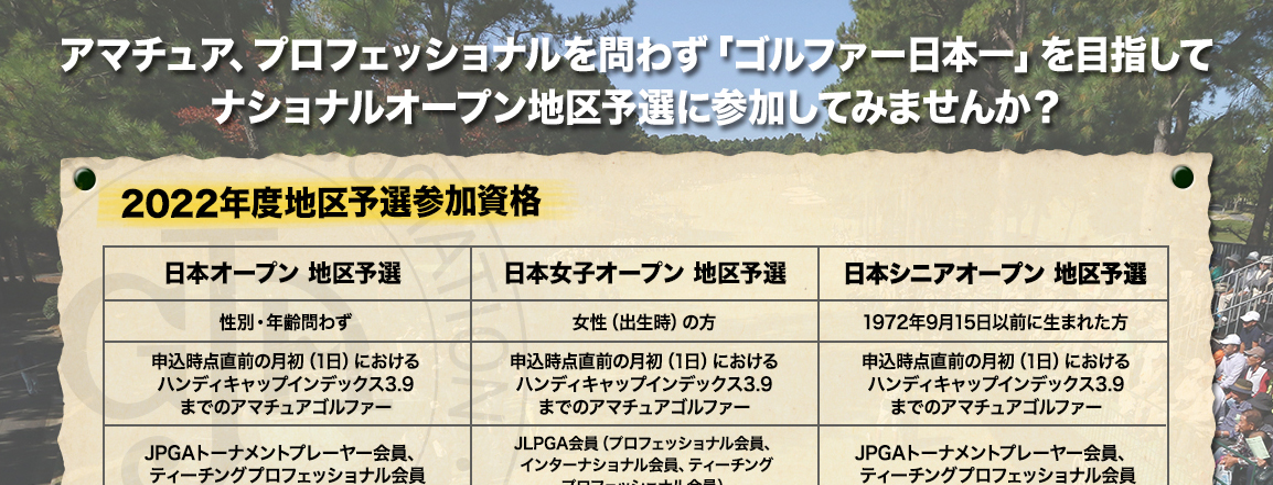 - 公益社団法人 日本プロゴルフ協会